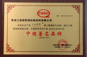 江南绿野中国著名品牌证
