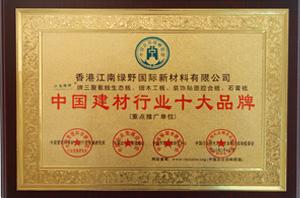 江南绿野中国建材行业十大品牌证书