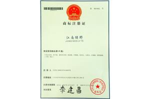 江南绿野商标注册证