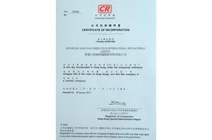 江南绿野公司注册证明书